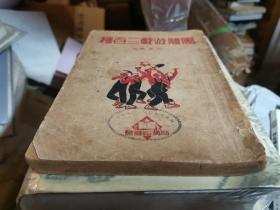 团体游戏三百种 吴耀麟 编 商务印书馆发行