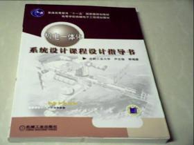 机电一体化系统设计课程设计指导书