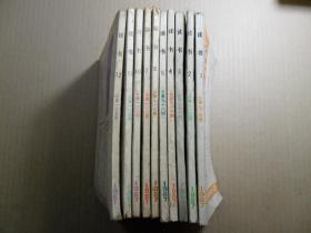 读书 1987 (1——7、10、11、12)共十册