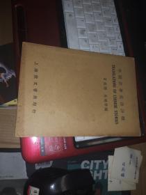 中国故事英译详解【民国28年 品如图