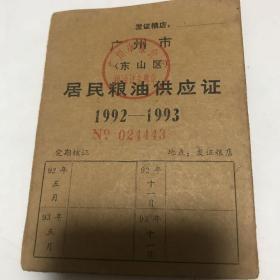 广州市东山区居民粮油供应证。1992年至1993年。