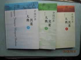 中国江苏名菜大典 上中下 【菜谱类】精装本