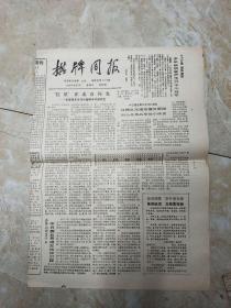 棋牌周报1986年8月12日【许 家屯宴贺陈嘉锐,精准判断大将风范——从马晓春中盘认输说起】
