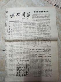 棋牌周报1986年8月26日【升段赛随想之四——兼与山风同志商榷,北京市举行汉语拼音扑克赛】