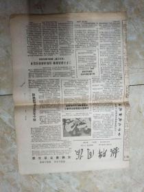 棋牌周报1986年9月2日【官子之战扭乾坤——记马晓春挫败五连胜的小林觉,刘小光急于求成遭败绩】