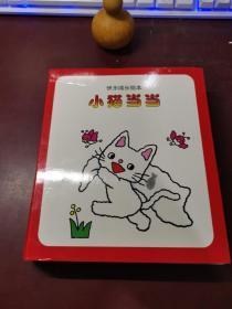 小猫当当系列(1-10)