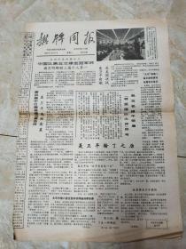 棋牌周报1988年12月27日【亚洲杯谢思明蝉联三届个人第一,聂卫平输了之后】