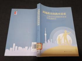 跨越教育的教育思索 ——上海市中长期教育改革和发展研究