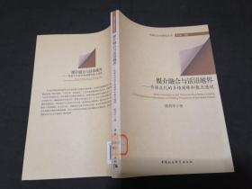 媒介融合与话语越界 :传媒文化的多维阐释和散点透视