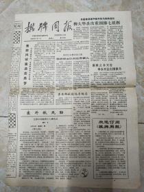 棋牌周报1988年11月1日【各国象棋高手驱车驭马佳构迭出柳大华杀出重围捧七星杯】