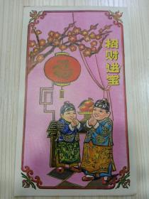 招财进宝 年画(32开)