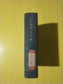 汉译世界名著· 社会分工论(中华民国二十三年四月初版)
