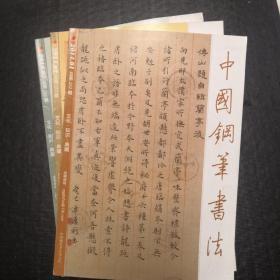 《中国钢笔书法》2014年第1、2、3期