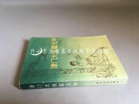津门大侠霍元甲(1984年一版一印 品好)
