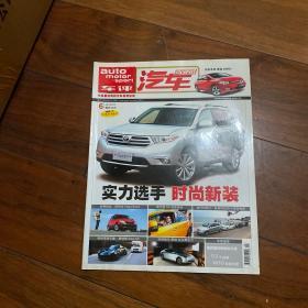 汽��{那根碧��色��T(已停刊)2012.04、2012.06