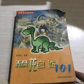 恐龙自述101