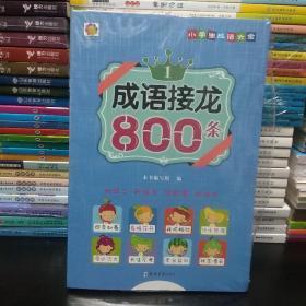 小学生成语大全(套装全六册) 玩接龙、做游戏、读故事、看漫画  适合6-12岁