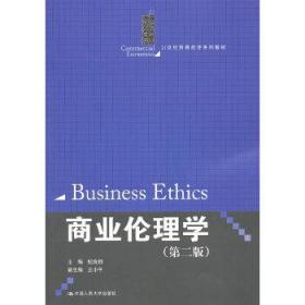 正版现货 商业伦理学(第二版)(21世纪贸易经济系列教材) 纪良纲  中国人民大学出版社 9787300145341 书籍 畅销书