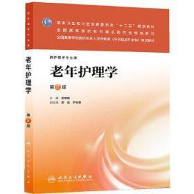 正版现货 老年护理学 王艳梅  人民卫生出版社 9787117175920 书籍 畅销书