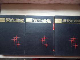 资冶通鉴(上下册全)+续资治通鉴