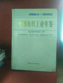 中国纺织工业年鉴(1984-1985)