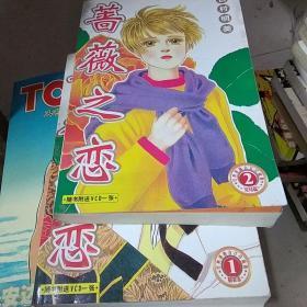卡通版 蔷薇之恋1.2