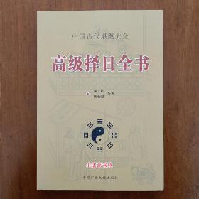 正版高级择日全书 周易选日子黄道吉日书籍