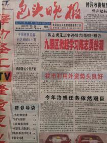 包头晚报2003年7月1、2、3日SARS袭击北京之谜之一、二,钟南山传奇连载、4日一机集团上半年产值25亿元、7-11、15、17九原区要建双300万吨钢铁基地、18、21-25日28-31日 共21份。包头晚报2003年8月1日八一献给子弟兵、4日2008年奥运会会徽揭幕、5-8日我市经济增速全区第一、12、14、15、18-22、27、28、29枪决在喊冤声中停止。 共18份可零售