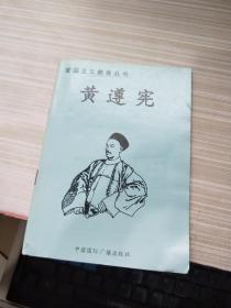 爱国主义教育丛书; 黄遵宪
