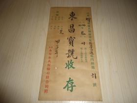 民国香港永安水火保险有限公司《东昌宝号收存》*保险信封一个