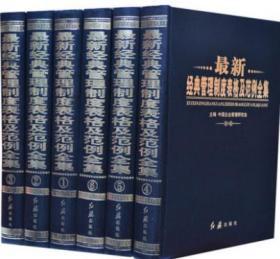 最新经典管理制度表格及范例全集 正版全套企管工具书籍/16开6册企业管理表格集