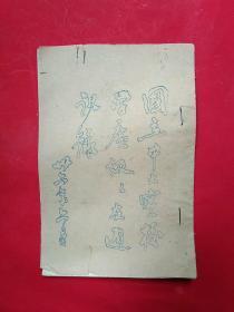 国立中大实校学广级级友通讯录(南京区)