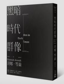 【预售】黑暗时代群像/汉娜·鄂兰(HANNAH ARENDT)着/立绪文化事业有限公司