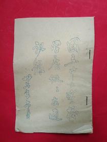 国立中大实校学广级级友通讯录(南京区)。。