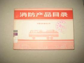 消防产品目录    [1979]     C  1916