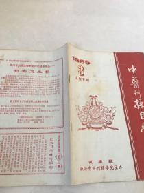 中医刊授自学之友 1985 3