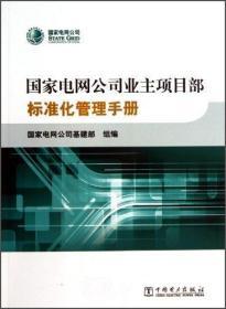 国家电网公司业主项目部标准化管理手册