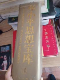 邓小平教育思想宝库