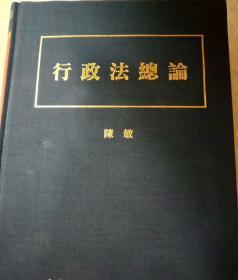 陈敏 行政法总论 第九版