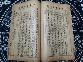 民国元年中华书局出版石印章瑞兰编辑中华初等尺牍