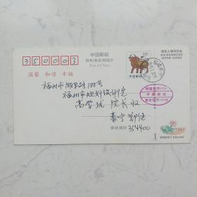 1997年牛改值实寄片(特殊改值戳)
