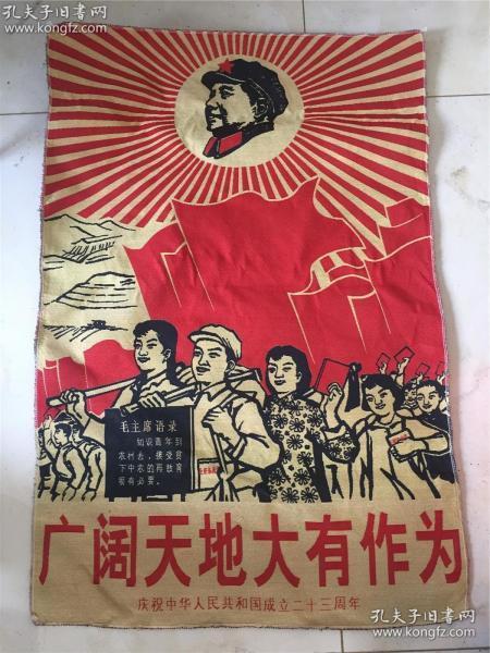 毛主席在武汉畅游长江 庆祝中华人民共和国成立二十三周年(丝织品)
