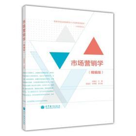 市场营销学:精编版