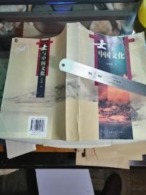 士与中国文化    书脊下有牛皮纸,封面封底有皱褶磨损,内页干净完好,品如图自鉴。【一版一印】要求高的慎重,免得麻烦 电子 扫描
