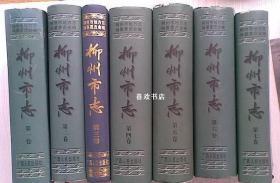 柳州市志 第1-7卷 七册全 广西人民出版社 2003版 正版