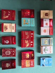 老烟盒 烟标 烟盒包装 纸烟盒(共20盒合售)