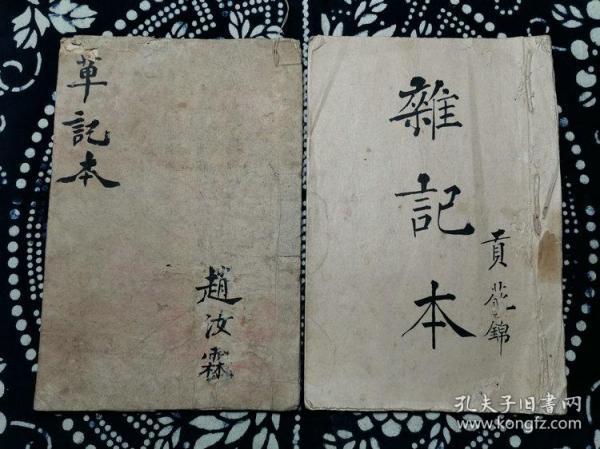 民国十八年赵汝滨手写学生草记本和贡花锦书写杂记本残本