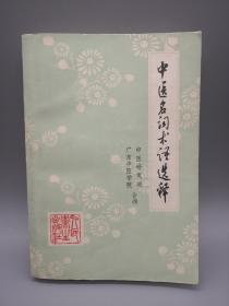 【中医类】中医名词术语选释