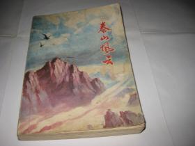 泰山风云--山东民兵革命斗争故事集A434---32开8品,75年1版1印