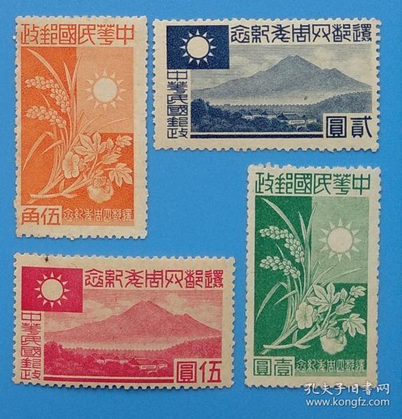 民国伪华中纪2 还都四周年纪念4全